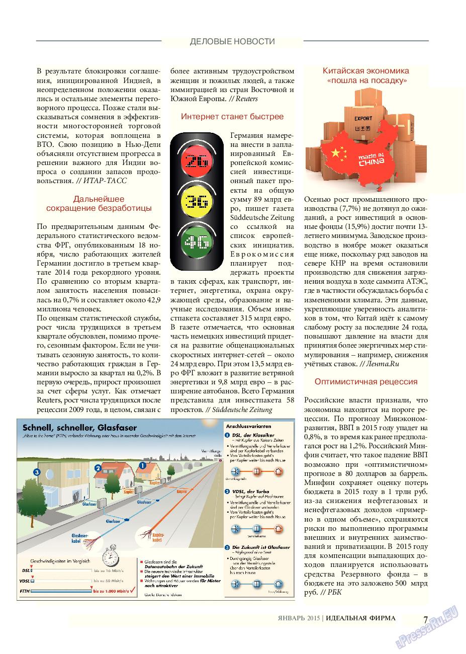 Идеальная фирма (журнал). 2015 год, номер 1, стр. 7