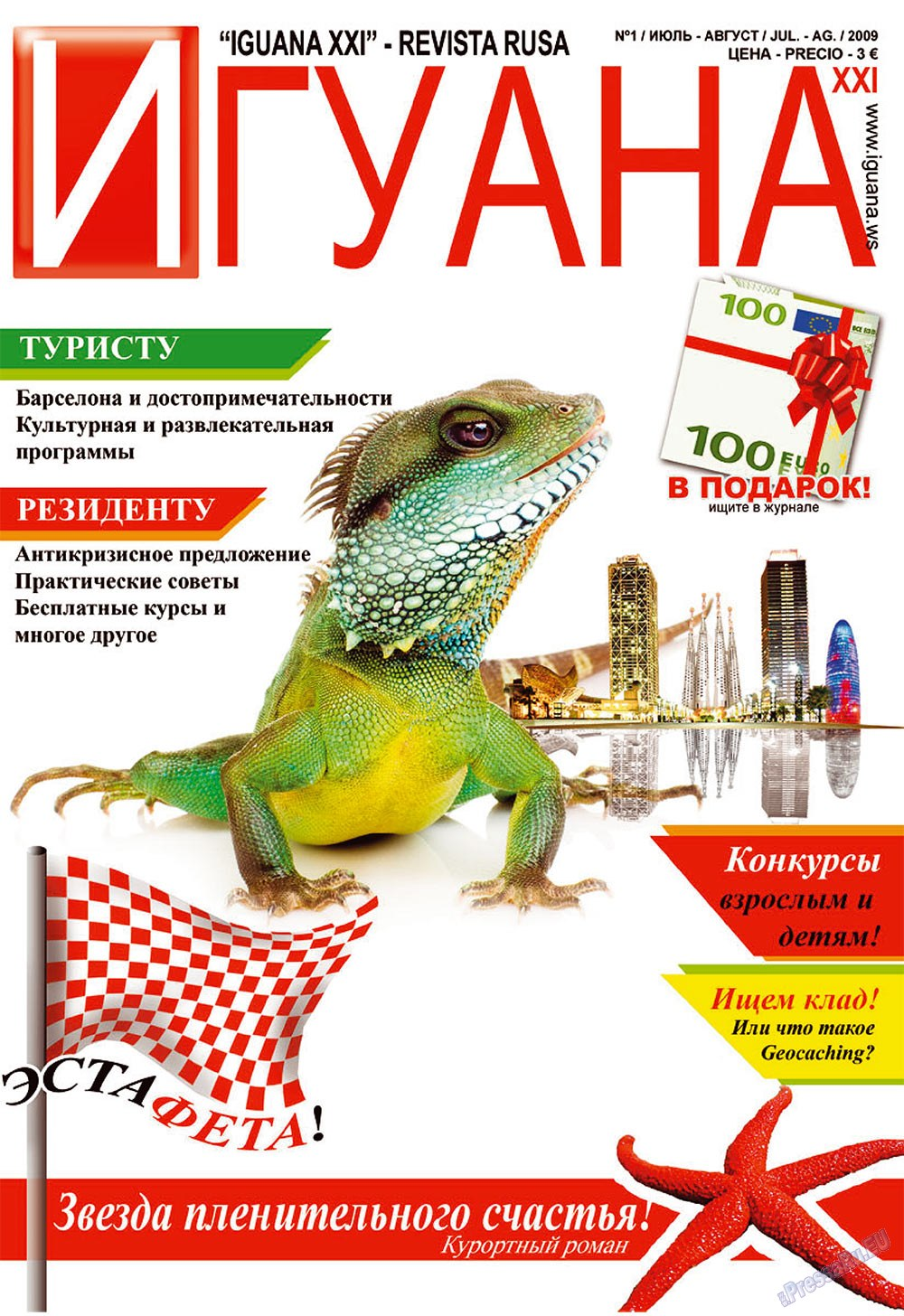 Игуана (журнал). 2009 год, номер 1, стр. 1