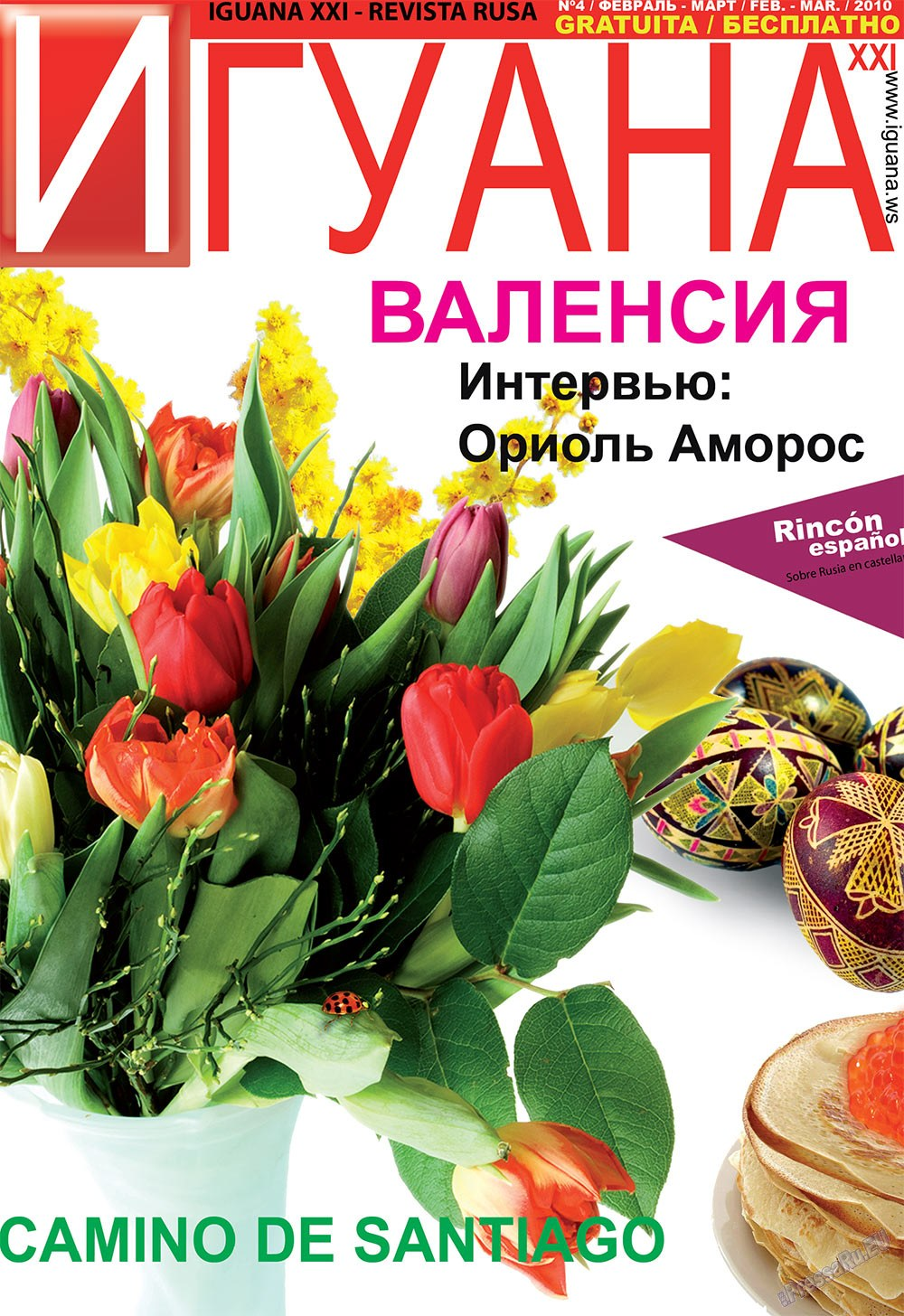 Игуана (журнал). 2010 год, номер 4, стр. 1