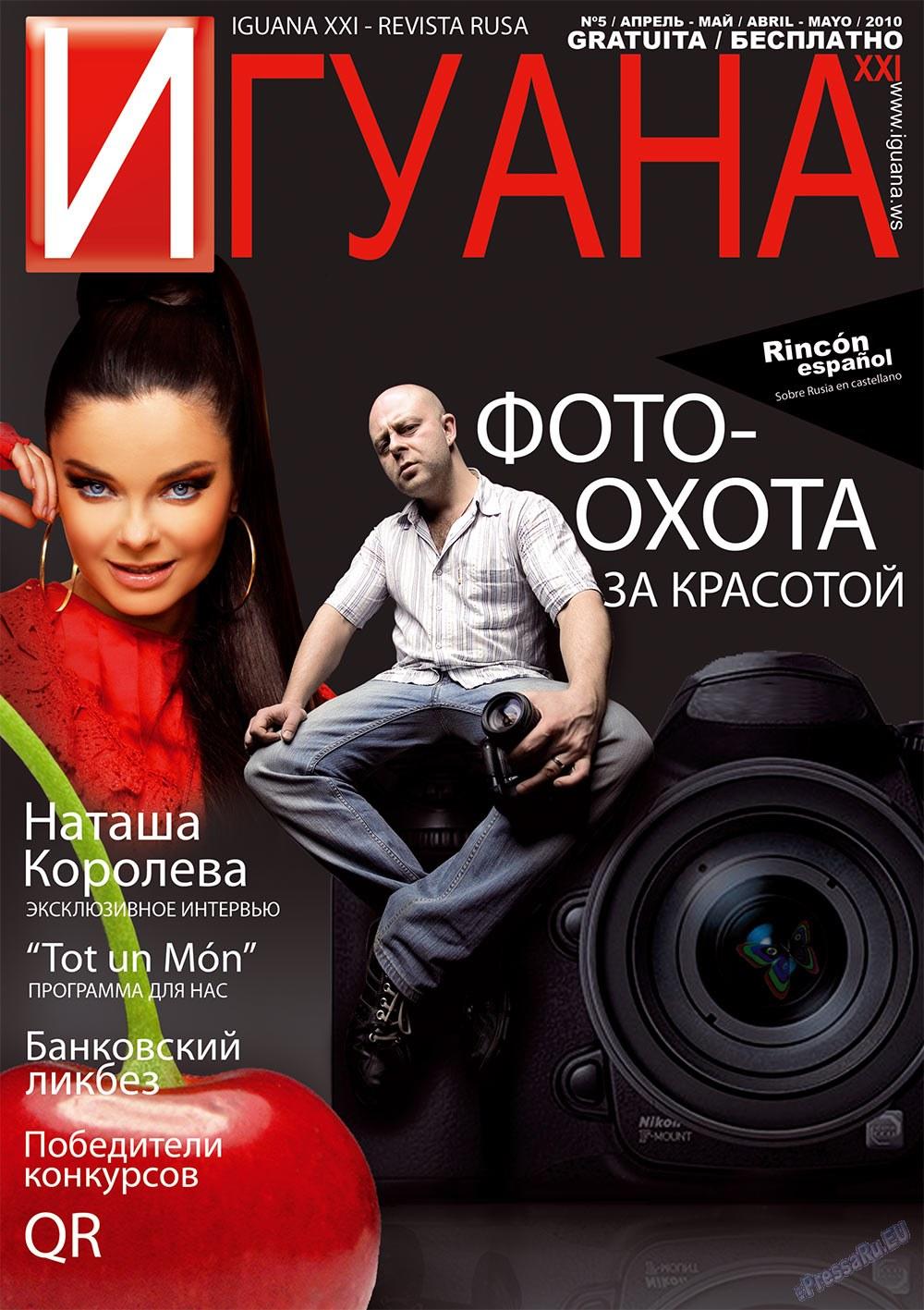 Игуана (журнал). 2010 год, номер 5, стр. 1