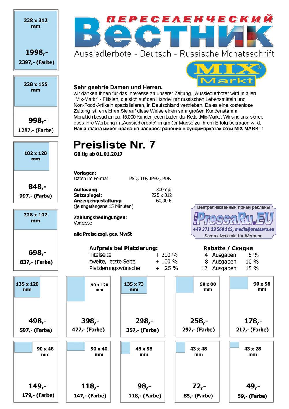 Реклама в Переселенческий вестник (газета), цены
