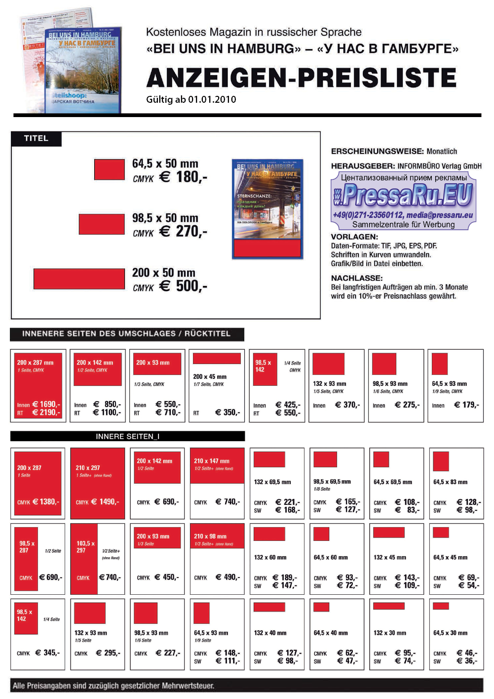 Реклама в У нас в Гамбурге (журнал), цены