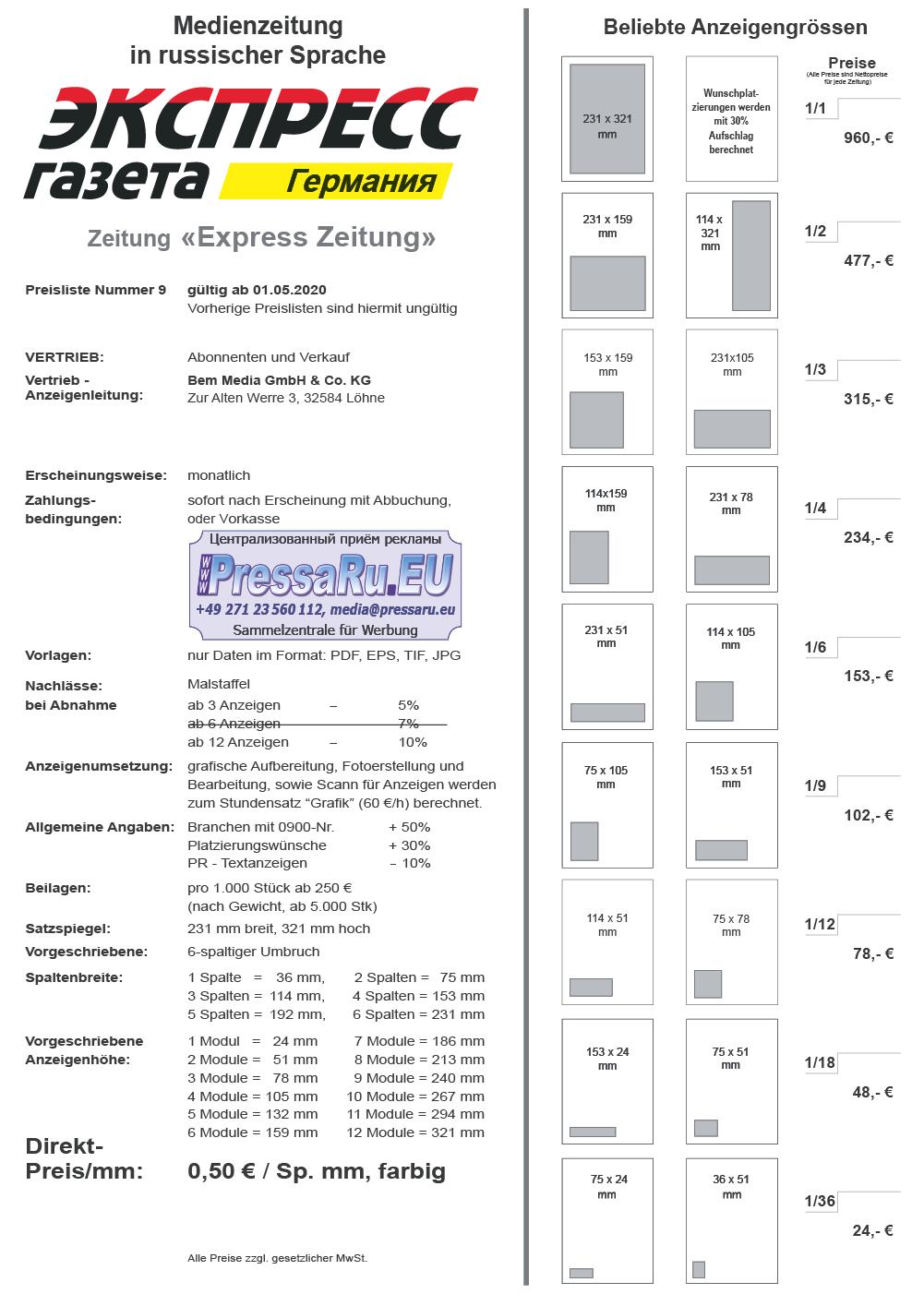 Реклама в Экспресс газета (газета), цены