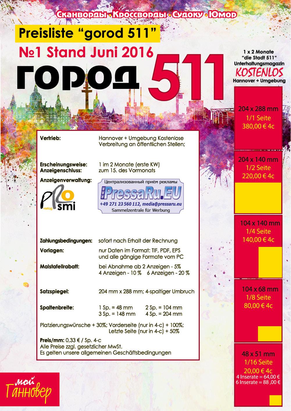 Реклама в Город 511 (журнал), цены