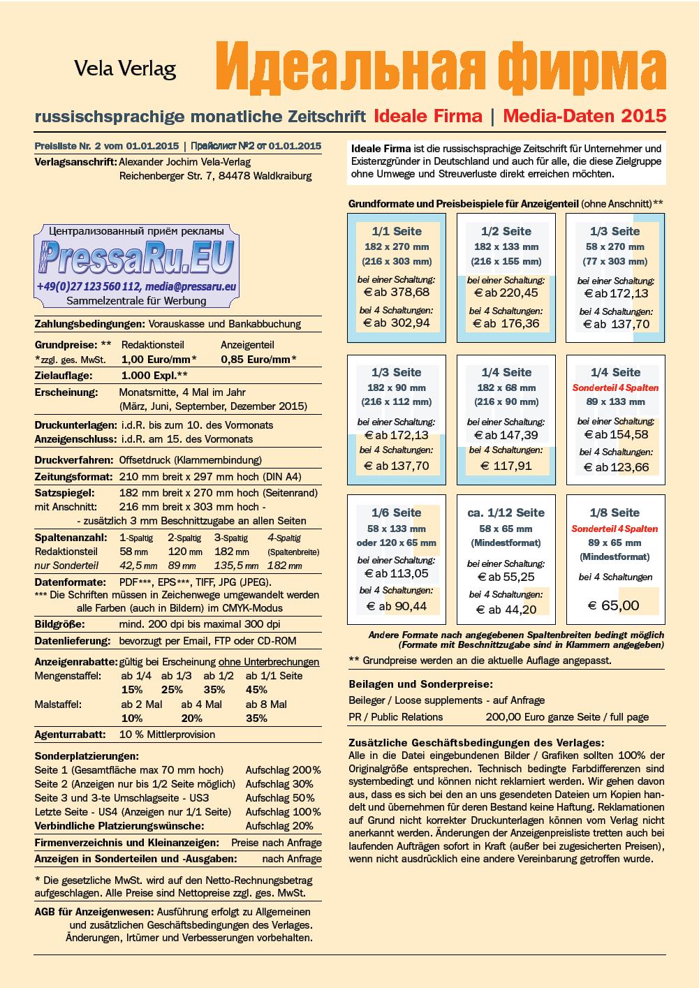 Реклама в Идеальная фирма (журнал), цены