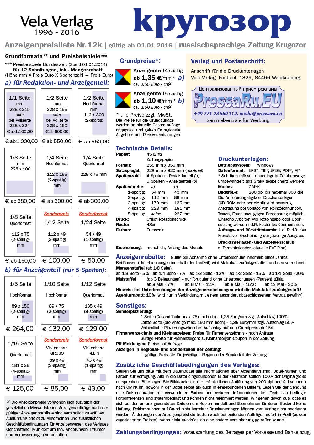Реклама в Кругозор (газета), цены