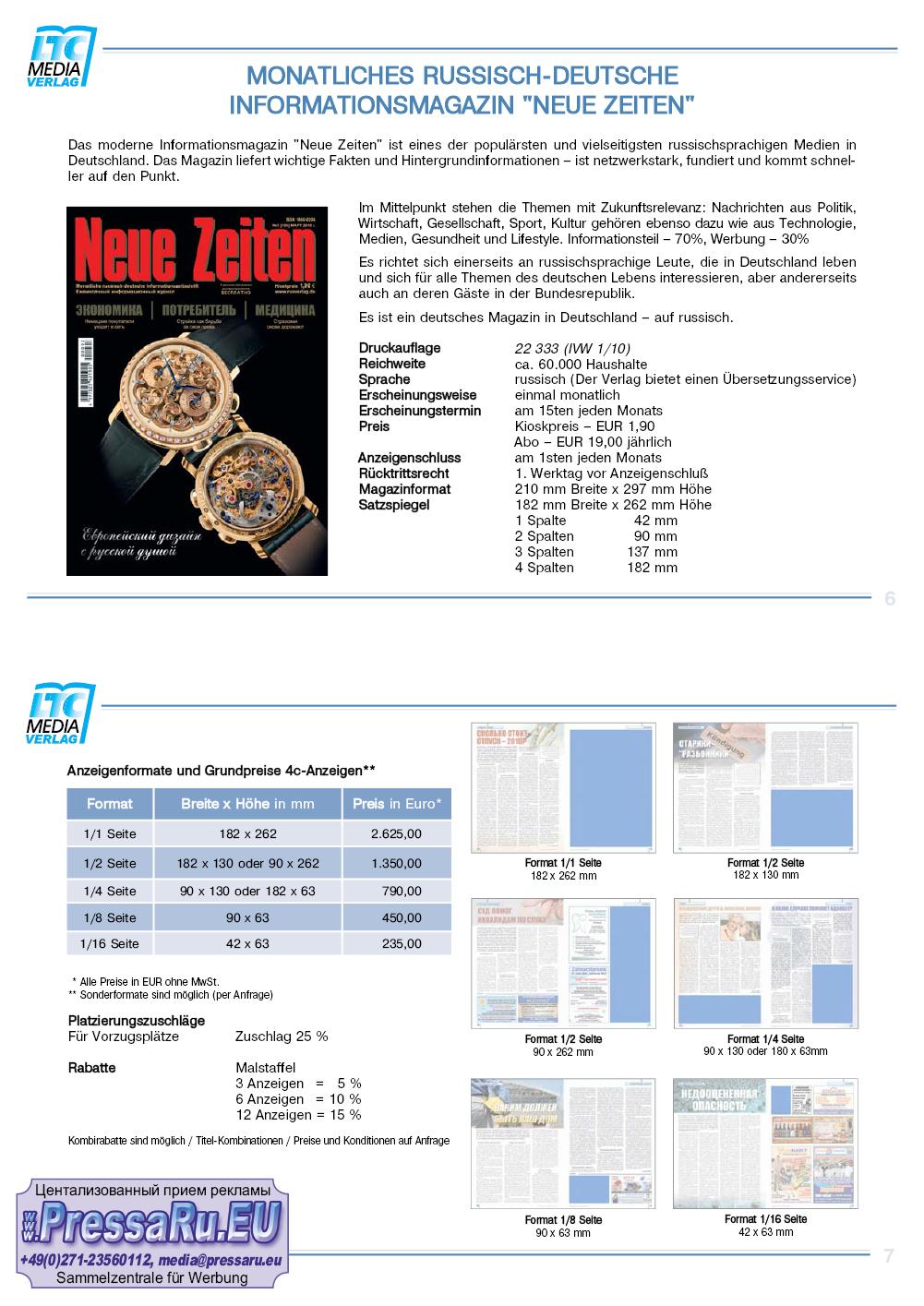 Реклама в Neue Zeiten (журнал), цены