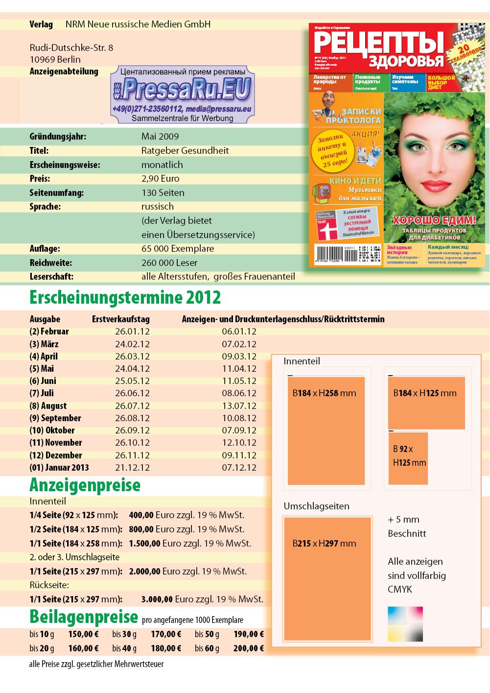 Реклама в Рецепты здоровья (журнал), цены