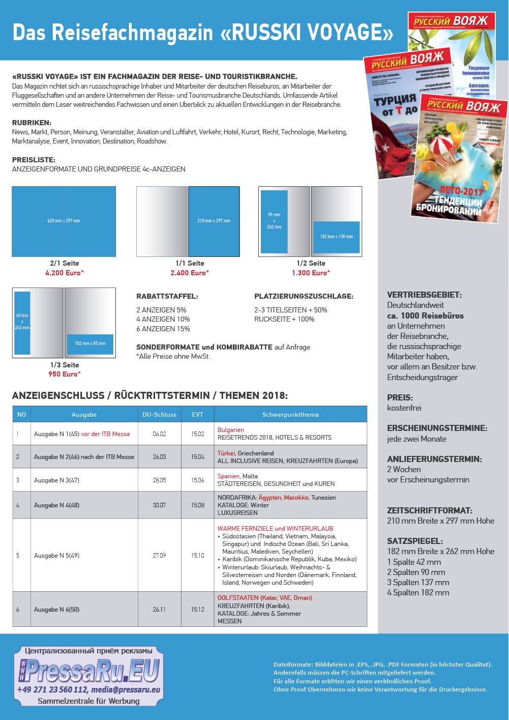 Реклама в Русский вояж (журнал), цены