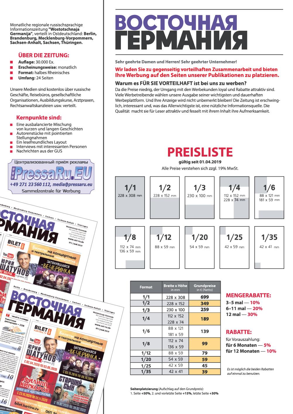 Реклама в Восточная Германия (газета), цены