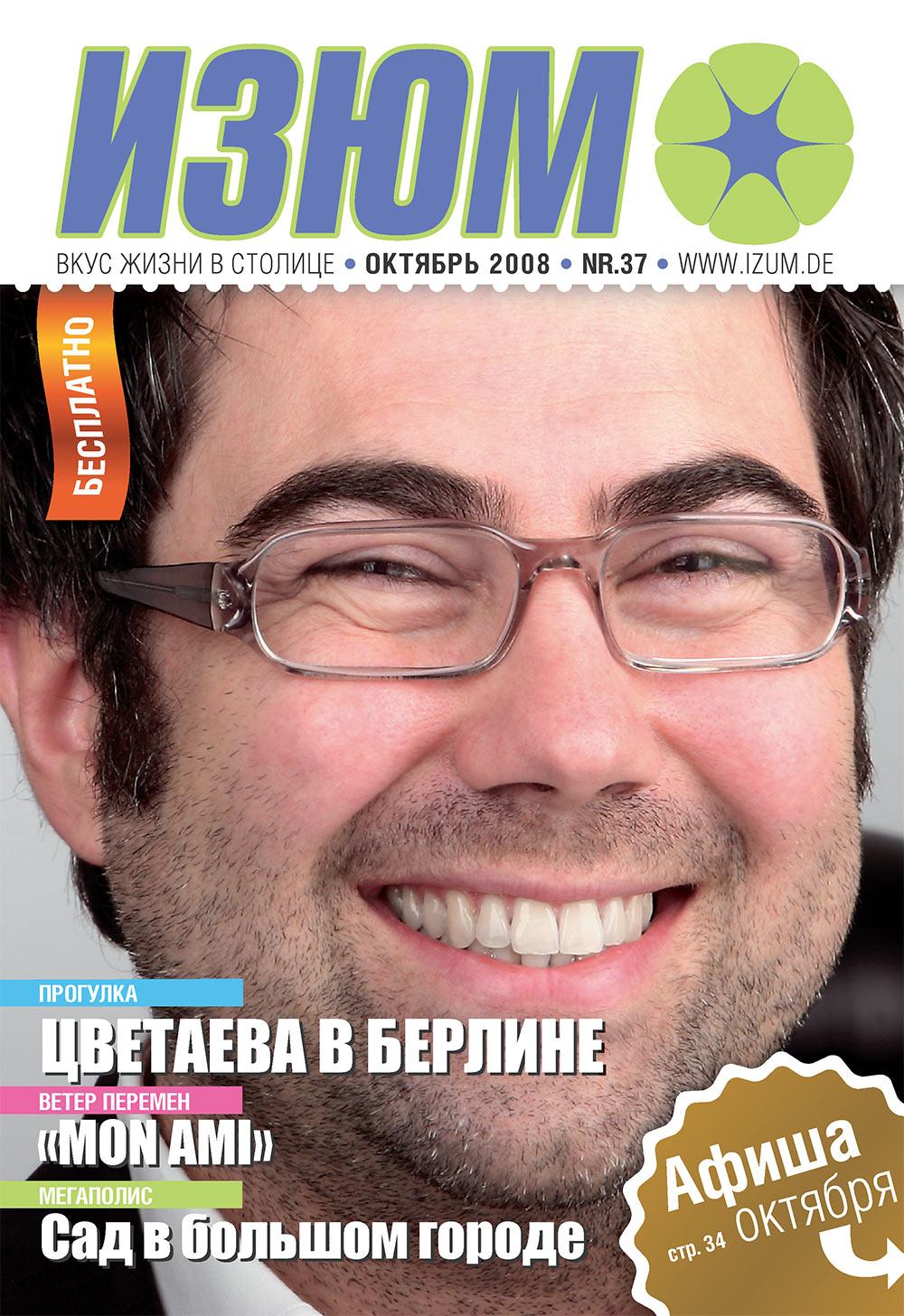 Изюм (журнал). 2008 год, номер 10, стр. 1