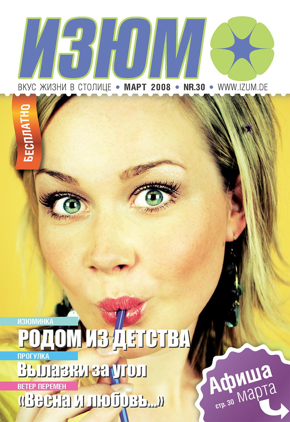 Изюм (журнал). 2008 год, номер 3, стр. 1