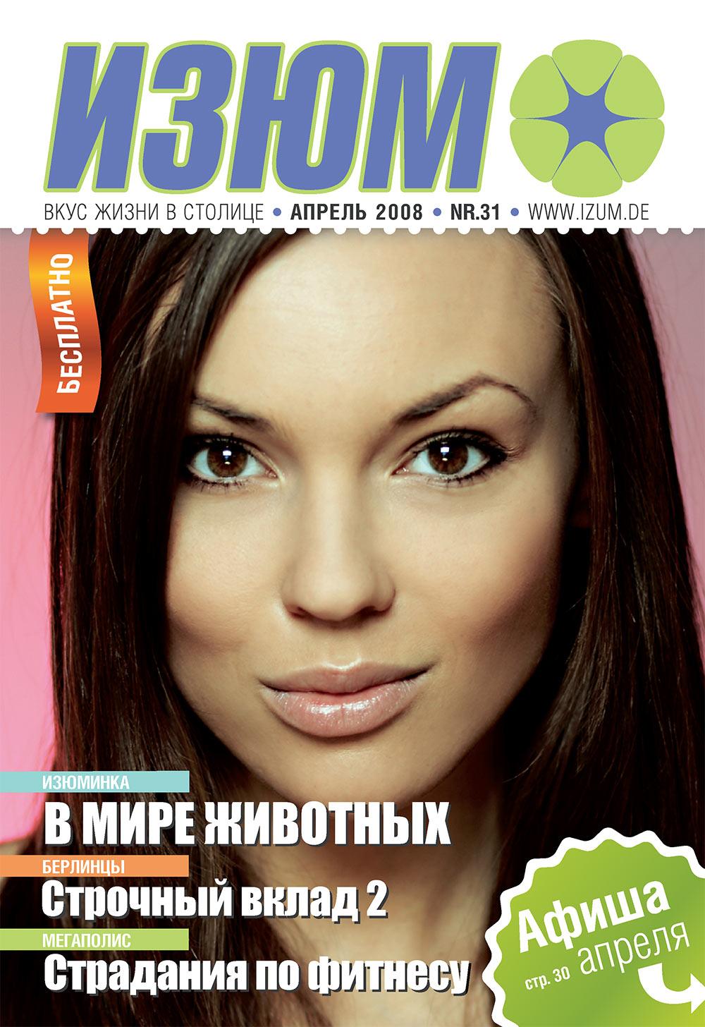Изюм (журнал). 2008 год, номер 4, стр. 1