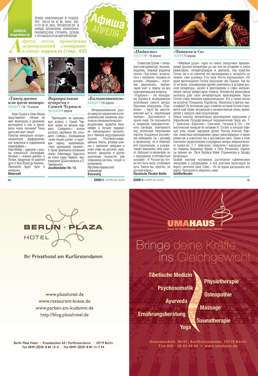 Изюм (журнал). 2008 год, номер 4, стр. 9