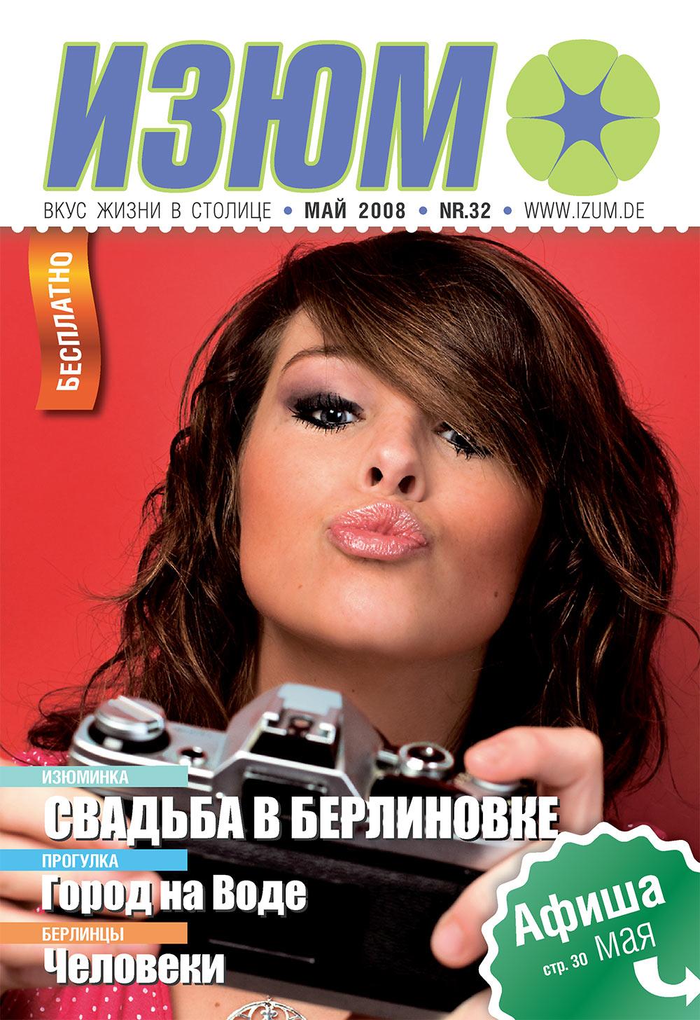 Изюм (журнал). 2008 год, номер 5, стр. 1