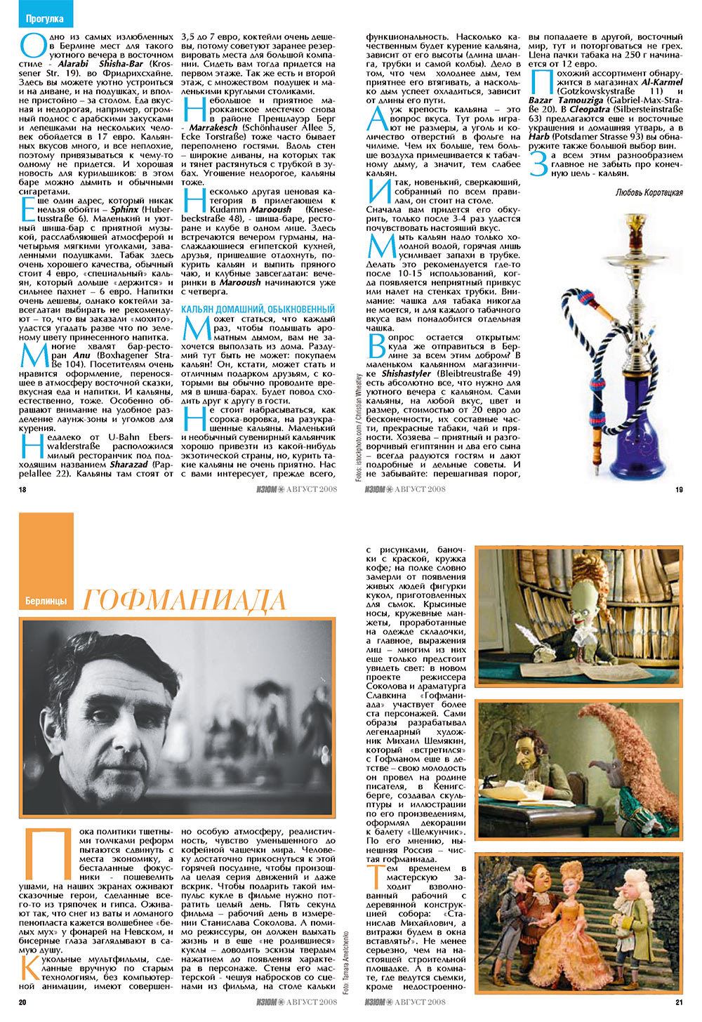 Изюм (журнал). 2008 год, номер 8, стр. 6