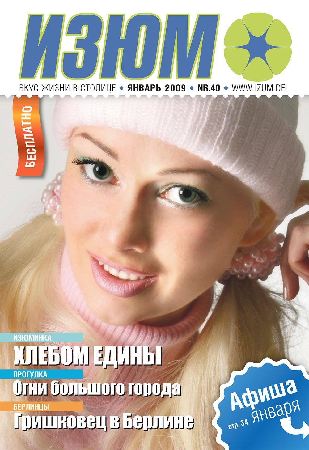 Изюм (журнал). 2009 год, номер 1, стр. 1
