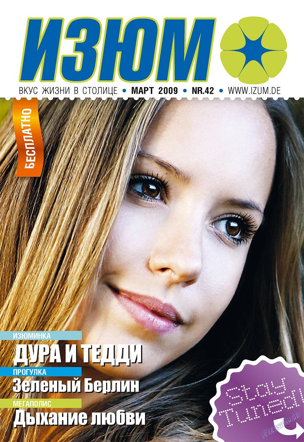 Изюм (журнал). 2009 год, номер 3, стр. 1