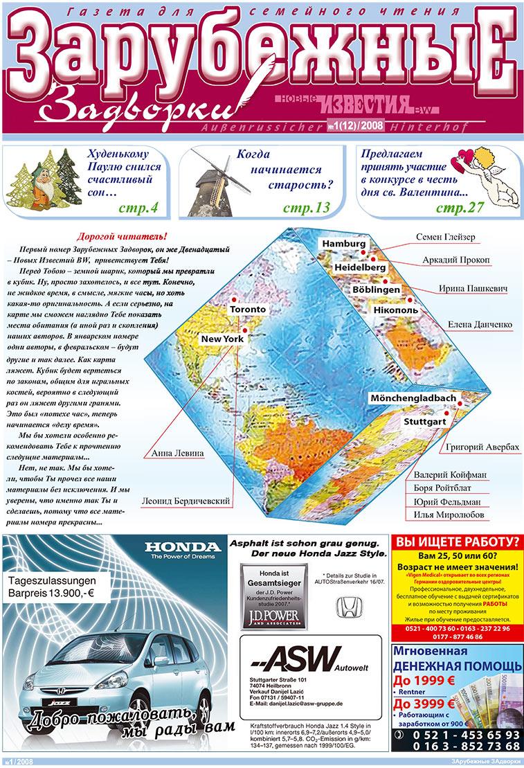 Известия BW (газета). 2008 год, номер 1, стр. 1