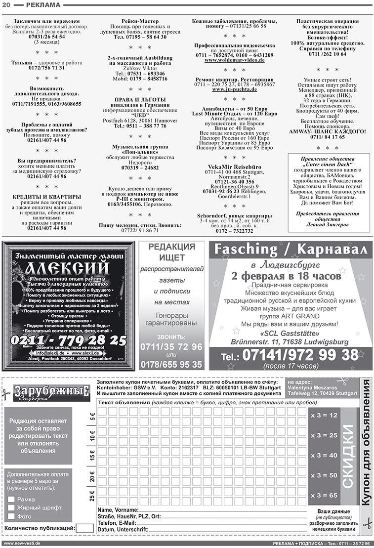 Известия BW (газета). 2008 год, номер 1, стр. 20
