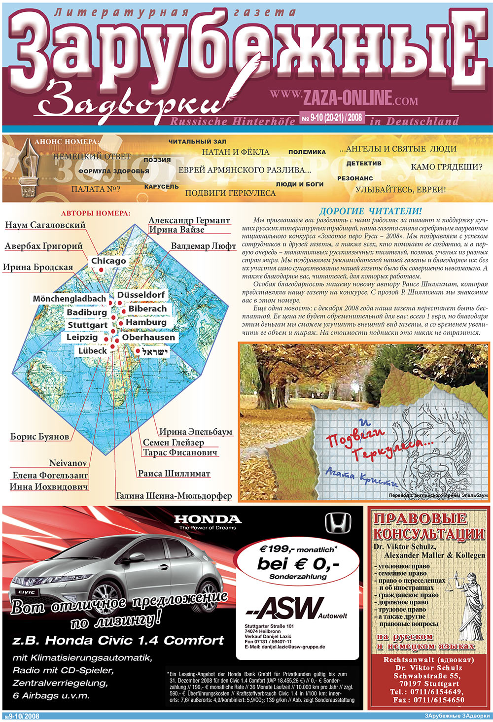 Известия BW (газета). 2008 год, номер 10, стр. 1
