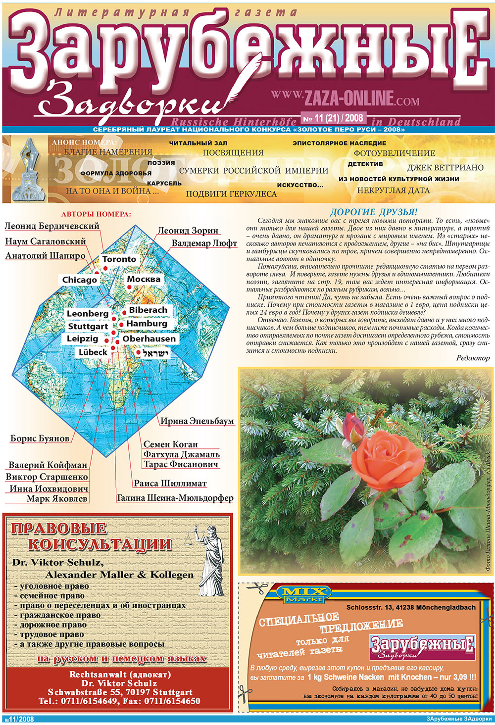 Известия BW (газета). 2008 год, номер 11, стр. 1