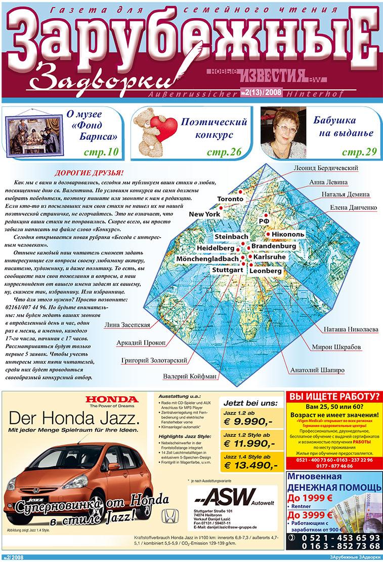 Известия BW (газета). 2008 год, номер 2, стр. 1