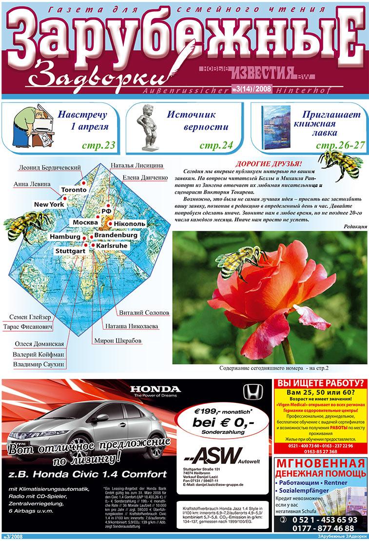 Известия BW (газета). 2008 год, номер 3, стр. 1