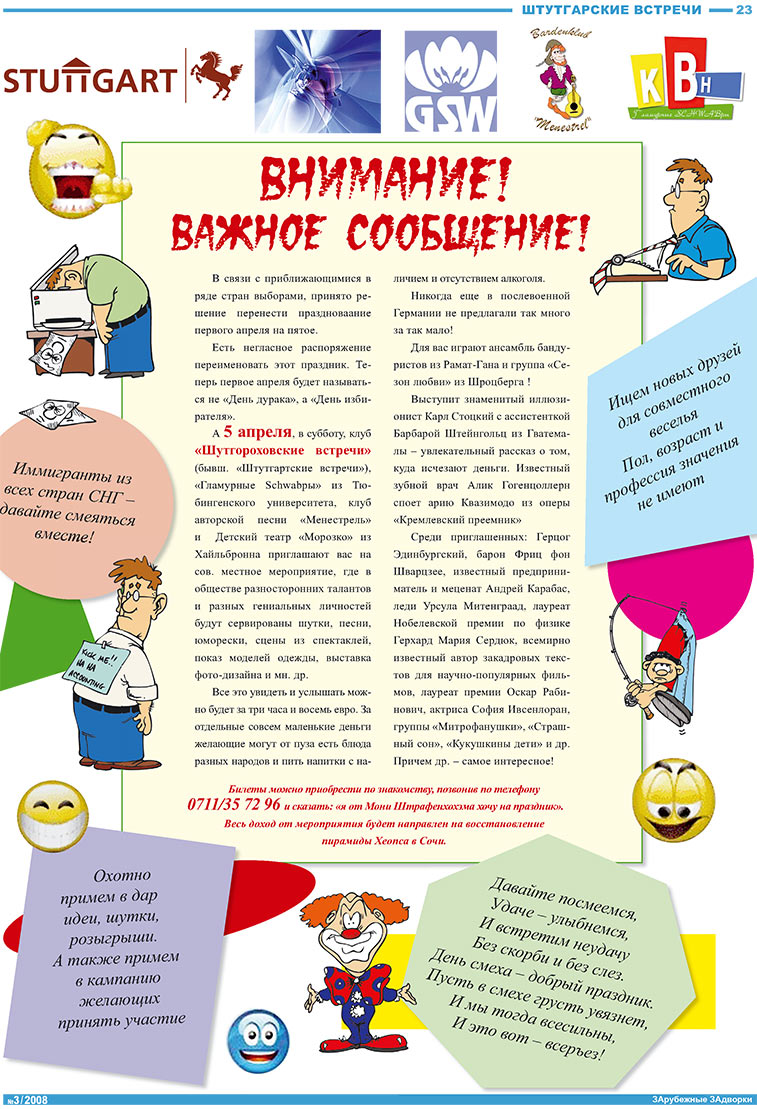 Известия BW (газета). 2008 год, номер 3, стр. 23