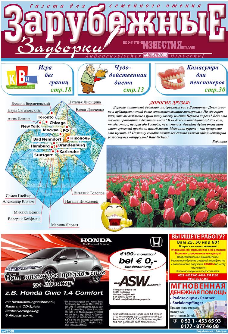 Известия BW (газета). 2008 год, номер 4, стр. 1