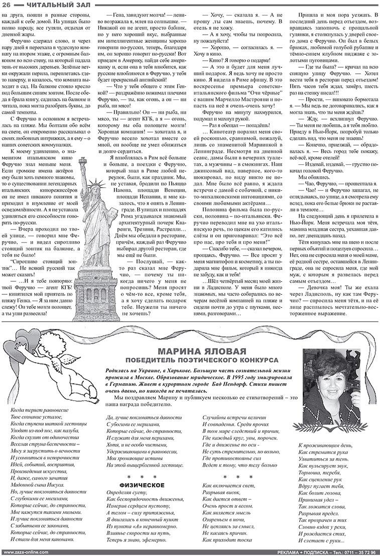 Известия BW (газета). 2008 год, номер 4, стр. 26
