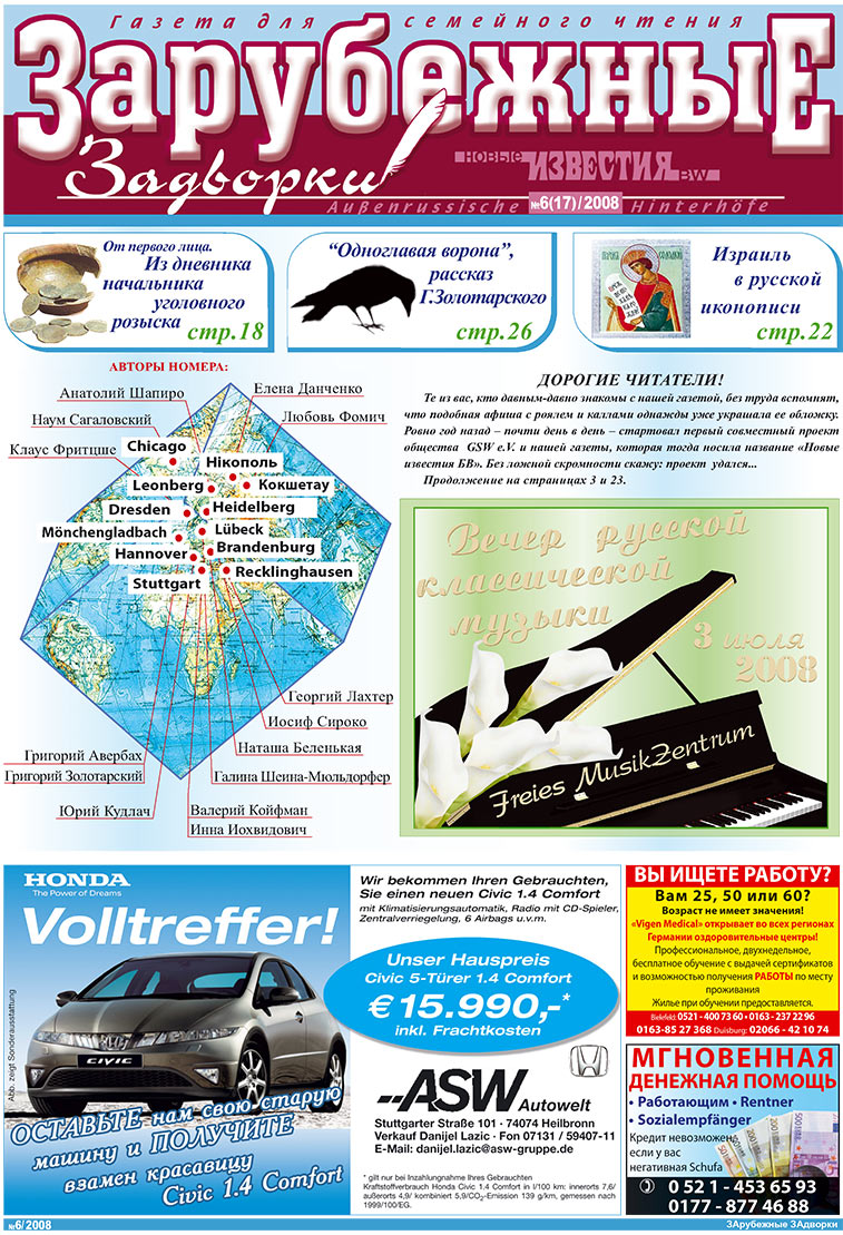 Известия BW (газета). 2008 год, номер 6, стр. 1