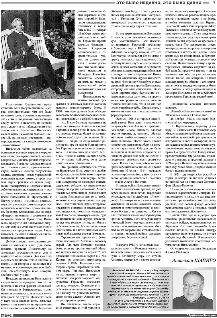 Известия BW (газета). 2008 год, номер 6, стр. 7