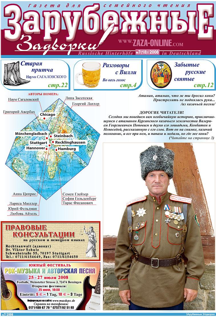 Известия BW (газета). 2008 год, номер 7, стр. 1