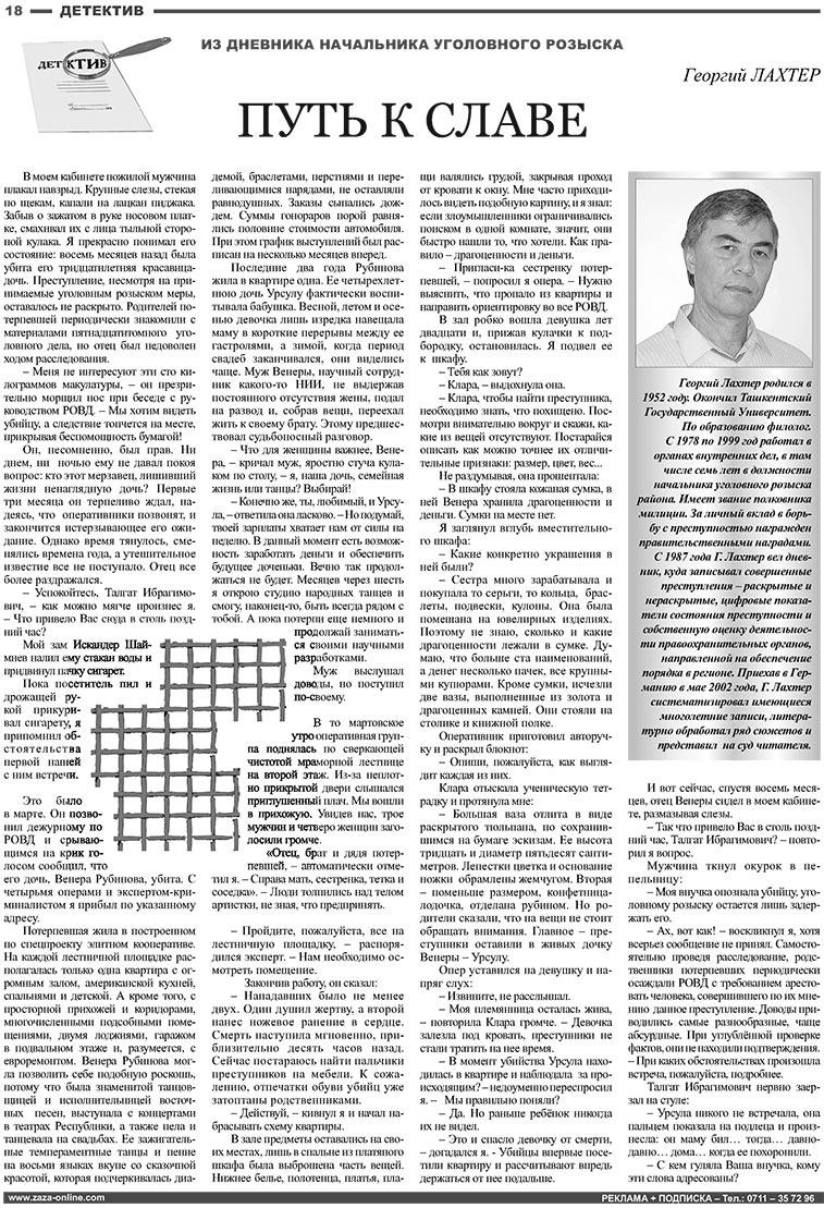 Известия BW (газета). 2008 год, номер 7, стр. 18