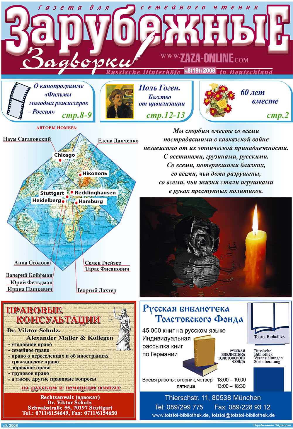 Известия BW (газета). 2008 год, номер 8, стр. 1