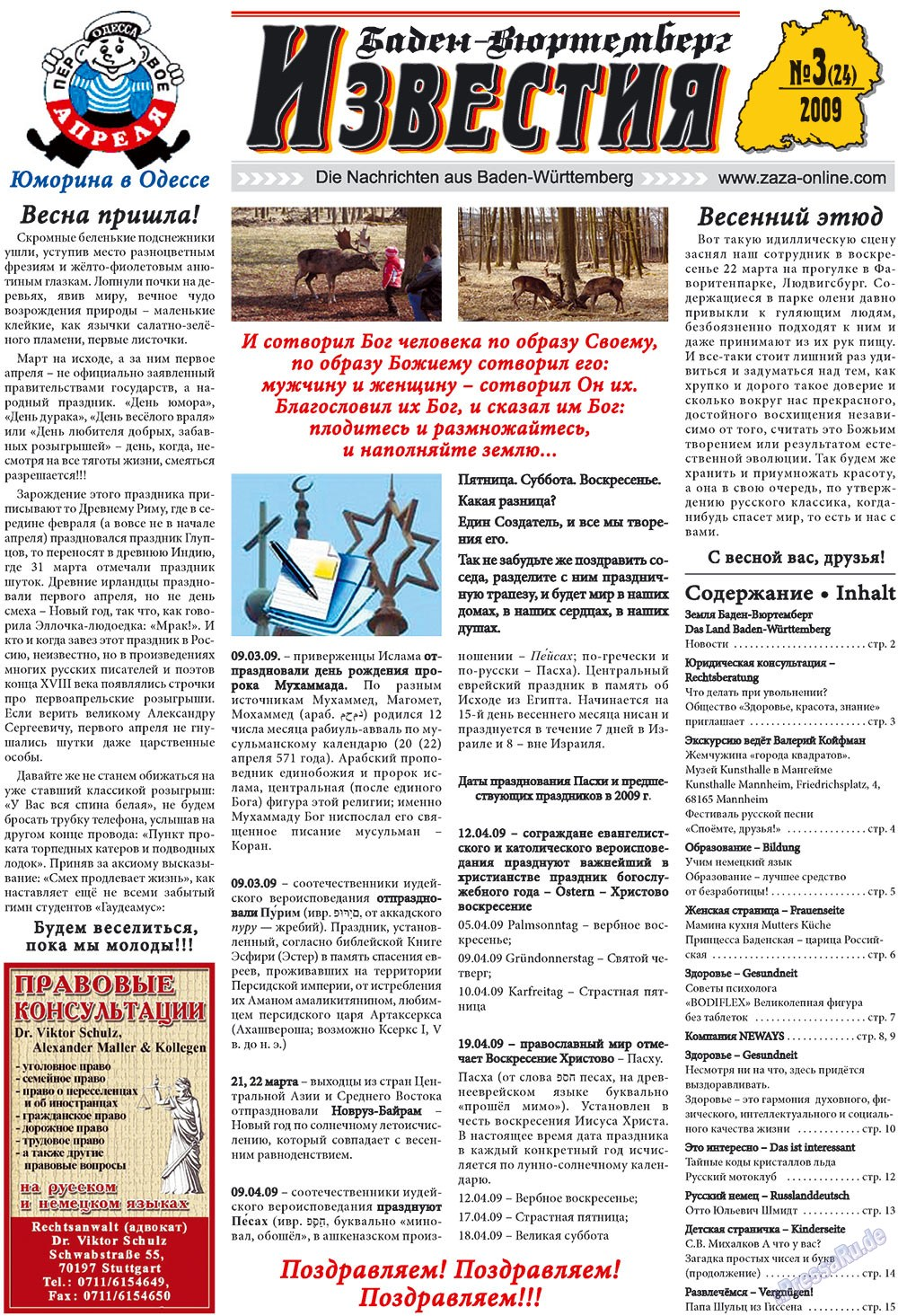 Известия BW (газета). 2009 год, номер 3, стр. 1