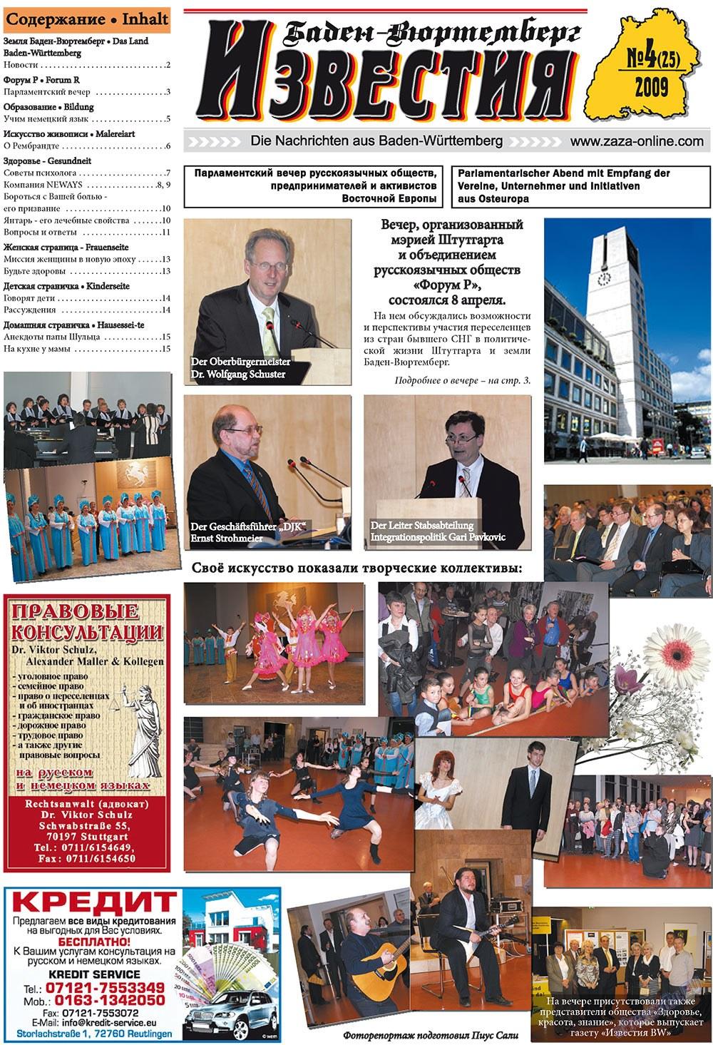 Известия BW (газета). 2009 год, номер 4, стр. 1