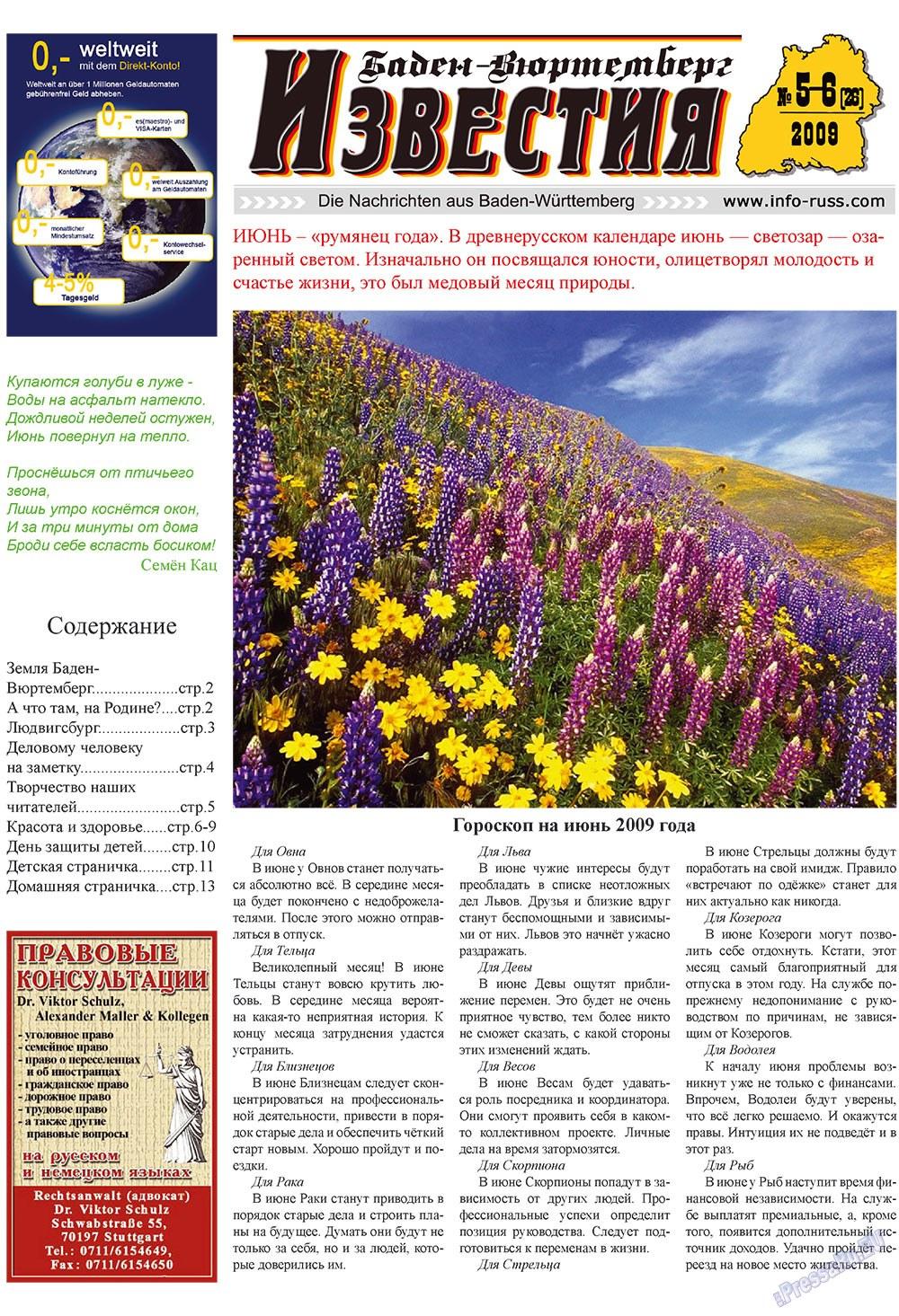 Известия BW (газета). 2009 год, номер 5, стр. 1