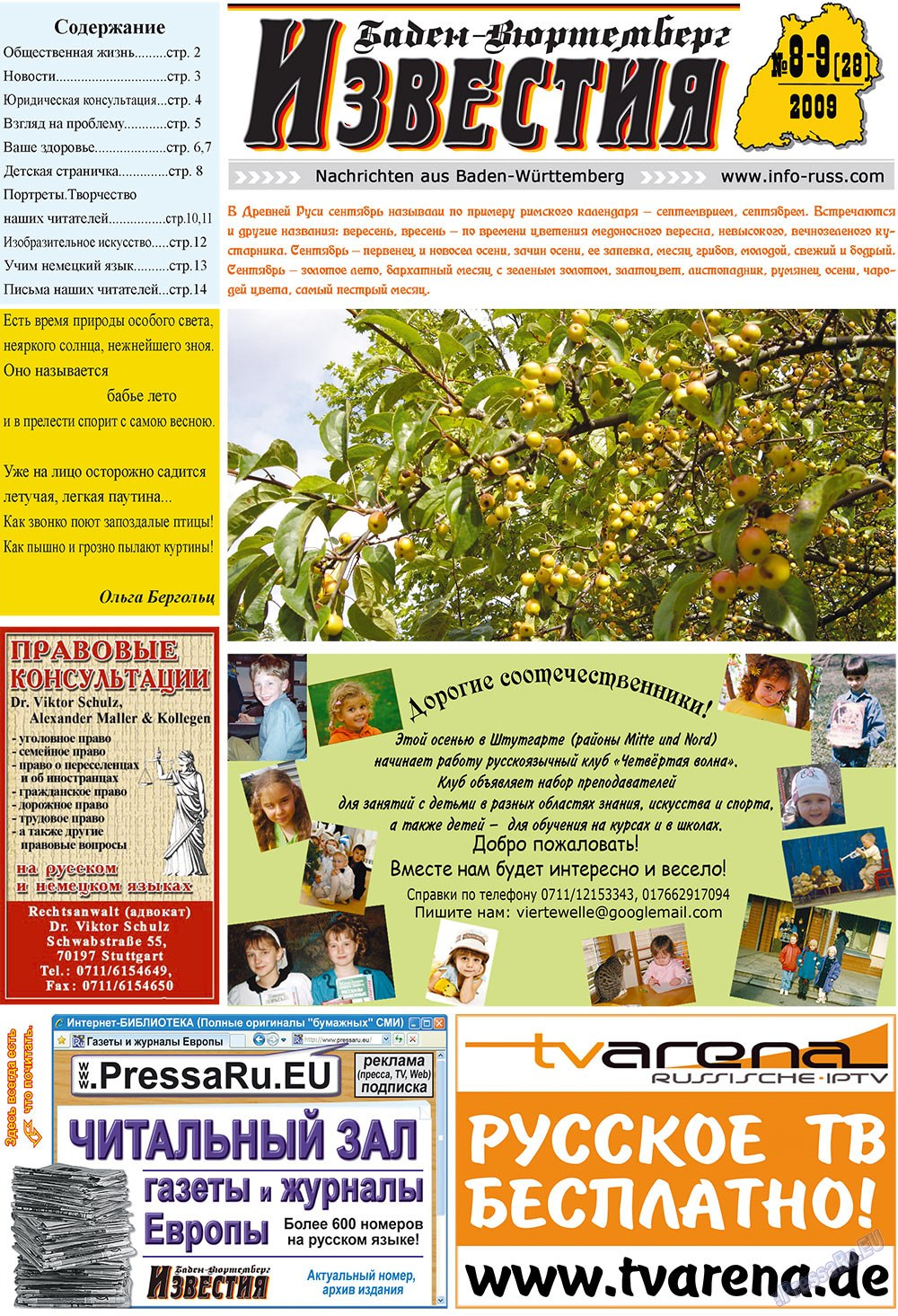 Известия BW (газета). 2009 год, номер 8, стр. 1