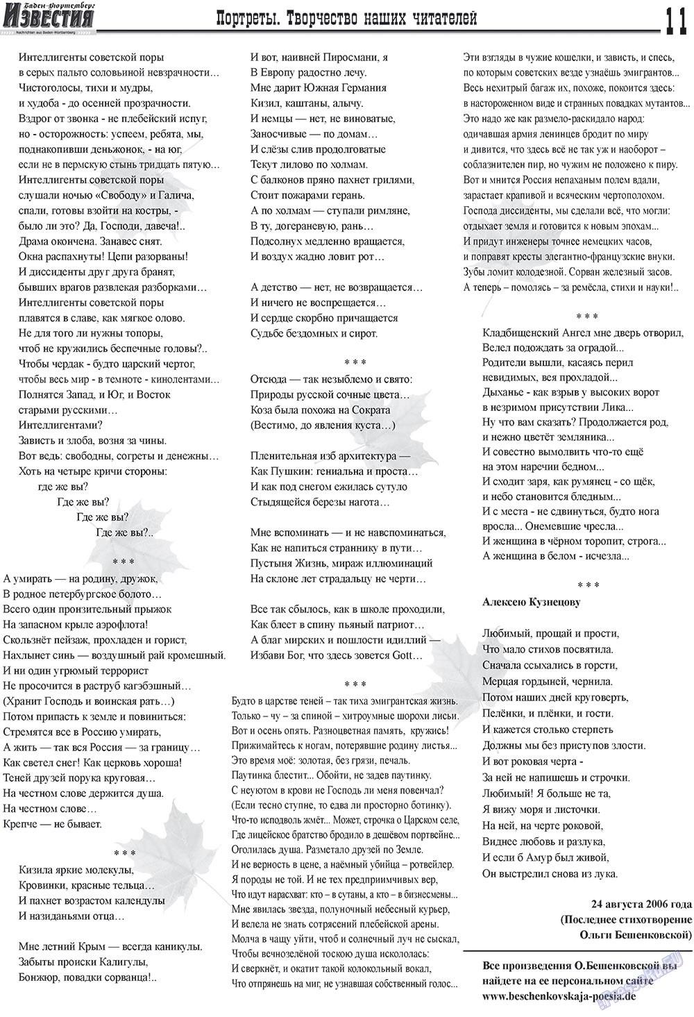 Известия BW (газета). 2009 год, номер 8, стр. 11