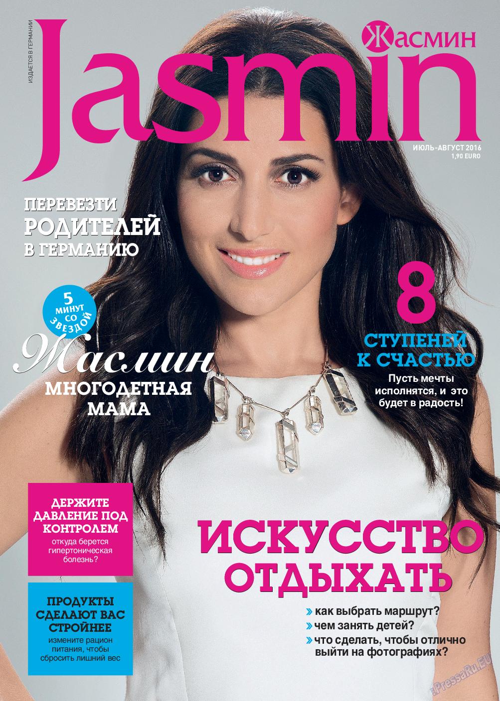 Жасмин (журнал). 2016 год, номер 1, стр. 1