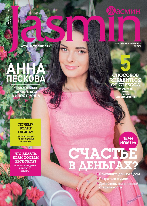 Жасмин (журнал). 2016 год, номер 2, стр. 1
