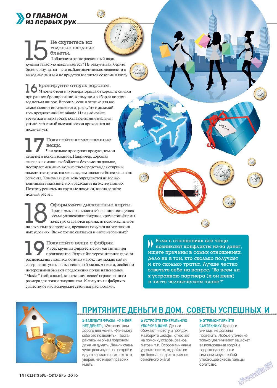 dc1517e64056 EU вы можете почитать бесплатно  Жасмин , а также тысячи других газет и  журналов Европы. Разместить рекламу в СМИ Евросоюза.