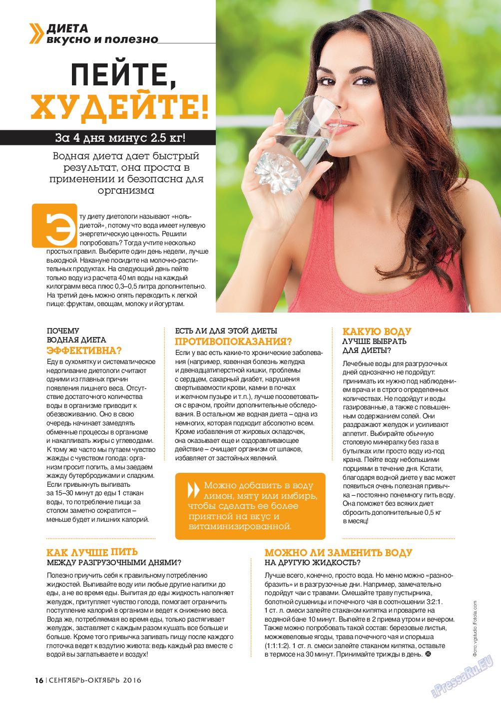 Вода Диета Для Похудения. Водная диета. Как похудеть при помощи воды