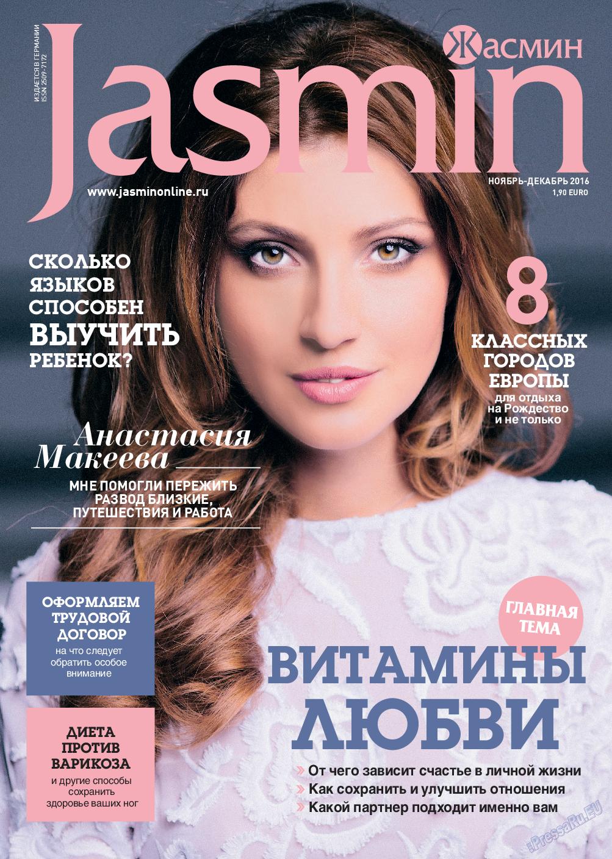 Жасмин (журнал). 2016 год, номер 3, стр. 1