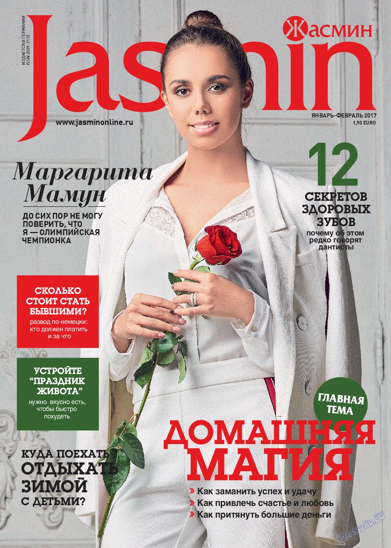 Жасмин (журнал). 2017 год, номер 1, стр. 1