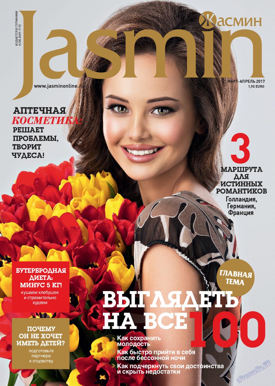 Жасмин (журнал). 2017 год, номер 2, стр. 1
