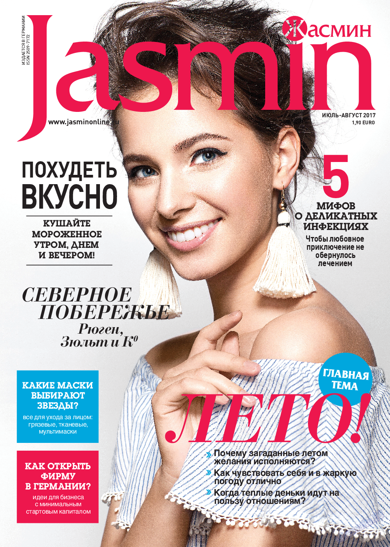 Жасмин (журнал). 2017 год, номер 4, стр. 1