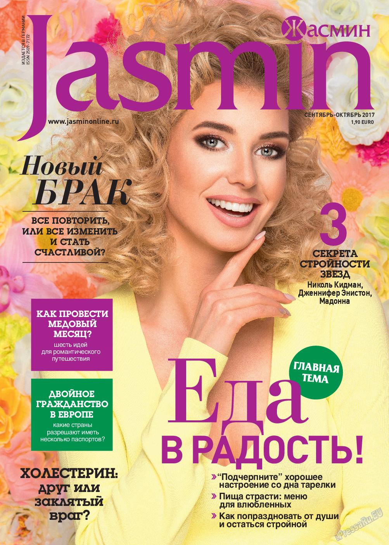 Жасмин (журнал). 2017 год, номер 5, стр. 1
